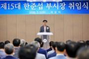 [새의자] 한준섭 제15대 서산부시장 취임