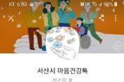 서산시,온라인소통창구'서산시 마음건강 톡'개설·운영