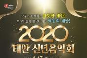 태안군,17일 군민체육관서 신년음악회 개최