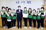 서산시,제4기 여성지원민방위대 출범