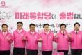 보수야권 '미래통합당' 출범 상징색은 해피핑크