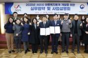 서산시-충청지방통계청 '아동복지통계 개발'협약