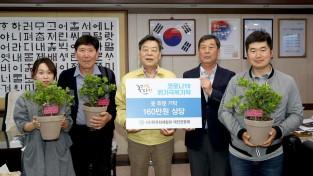 태안군화훼協,자가격리자 '사랑의 꽃 화분' 기탁