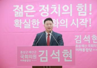 미래통합당 김석현 후보 예산·홍성 출마선언