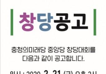 충청의미래당,21일 중앙당 창당대회 개최