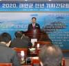 '2020년 태안 도약의 해'활력 넘치는'새태안'건설