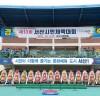 제13회 서산시민체육대회,화합축제로 성료