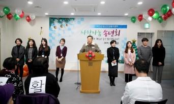 태안군,정신장애인 가족과 사랑나눔 송년회 개최