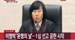 이명박 전 대통령 1심 징역 15년 판결선고