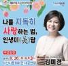 김미경'나를 지독히 사랑하는 법,인생미(美)답'강연