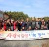 태안군 귀농·귀촌인協,'사랑의 김치 나눔'호응