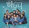 뮤지컬'하모니'오는24~5일 서산문화회관서 공연