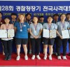 서산시청 사격팀,경찰청장기 전국사격대회'우수'