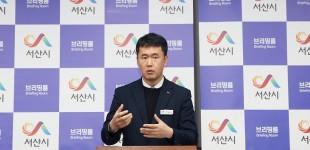 서산시, 천수만 지역 관광기반시설 구축 박차!