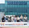 서산시,'중국 자유여행객 초청 관광서산 팸 투어'