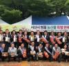 서산·태안,국회도서관 앞서 농산물 특판전 개최
