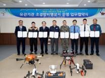 태안군 8개 기관·단체,드론운영 협약체결