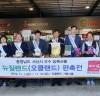 서산시, 농특산물  해외 판촉전 열고 11만불 판매