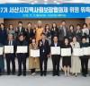 제7기 서산지역 사회보장협의체 공식출범