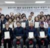 국제슬로시티 태안 슬로공동체 지도자과정 운영