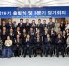 제19기 민주평통 서산시협의회 20일 공식출범