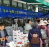 서산시 농특산물,서울 종로에서 소비자 '인기몰이'