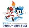 태안군,충남도민생활체육대회 상징물4종 확정