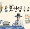 '토선생 용궁가다' 국악콘서트 5일 공주서 공연