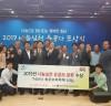 서산시, 2019 나눔실천 최우수'도지사 기관표창'