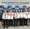 서산시청 사격팀, 대통령경호처장기 사격대회 2위