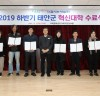 태안군 혁신대학,군민 사회진출 디딤돌 역할 '톡톡'