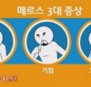 서산, 50대 메르스 의심환자 최종 '음성' 판정