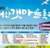 서산갯마을축제 내달 8~9일 왕산포구서 개최