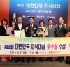 서산시,제8회 대한민국 지식대상 우수상 수상