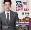 '도전하는 이에게 절망은 없다' 서산아카데미 개최