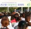 서산시,중앙호수공원서 로컬푸드 품평회 개최