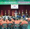【포토】서산시농업경영인가족화합 한마음대회 열려