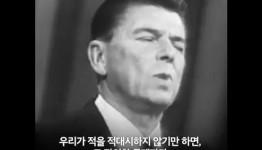레이건 미대통령의 대북관련연설