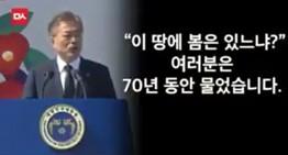 4ㆍ3 제주 민간인 학살사건 기념식