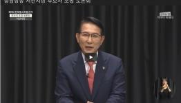 6.13지방선거 서산시장 후보자 초청 정책토론회