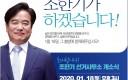 더불어 민주당 조한기 예비후보 선거사무소 개소