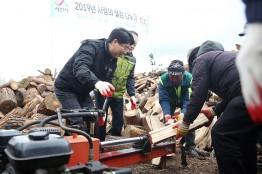 서산시'사랑의 땔감 나누기 행사'호응'