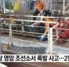 영암 조선소서 폭발사고 외국인 근로자 2명 화상