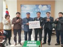 대산읍 김인호 이장, 이웃돕기성금 1000만원 '기탁'