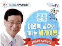 '이원복 교수와 떠나는 세계여행' 서산아카데미 개최