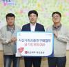 LG화학,'서산사랑상품권'1억3천만원 구매