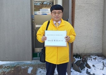 정의당 신현웅 후보,총선 예비후보 등록