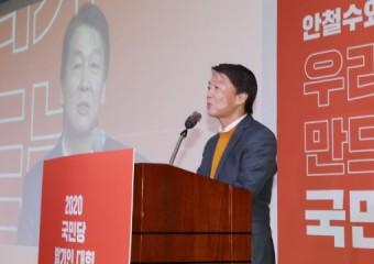 안철수,신당명칭'국민당'확정,색갈은'오렌지'
