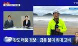 태풍, 전남 남해안 접근…완도 오후 6~7시 고비