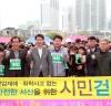 서산시,'안전한 서산 시민걷기대회'개최
